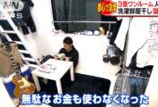 Japon : Visite d'un petit appartement de 5m² dans le quartier de Shibuya
